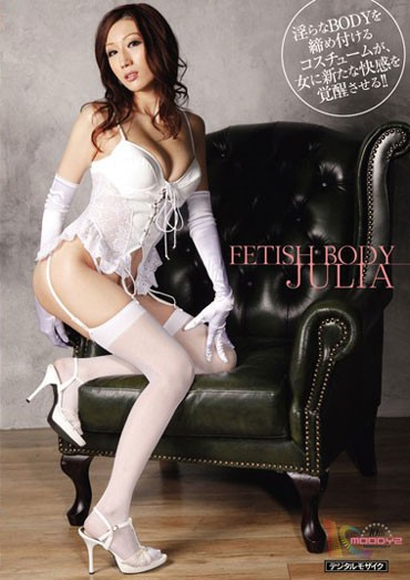 JULIA Boin – FETISH BODY JULIA
