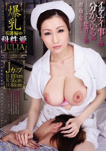 JULIA Boin – Busty Nurse Maternal Love