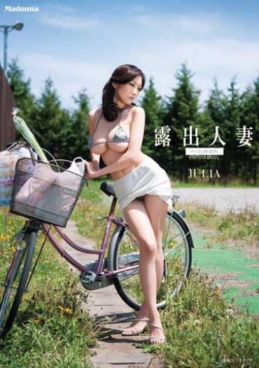Julia Boin – Wife Exposed